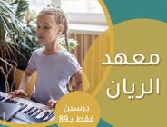 معهد الريان: دورات عزف وموسيقى في الفريديس