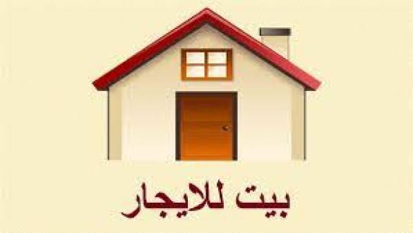 إعلان: بيت للإيجار في الفريديس