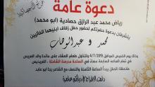 تغيير مكان حفل زفاف الشابين محمد وعبد الوهاب رياض حصادية