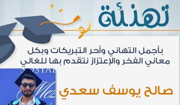 """تهنئة للإبن الغالي """"صالح يوسف سعدي"""" بمناسبة تخرجه وحصوله على شهادة مهندس برمجة حاسوب"""