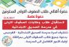مدرسة الصديق: دعوة عامة لإستقبال طلاب وطالبات الصفوف الأولى
