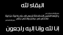 """الحاج علي عبد الله خليل """"أبو إبراهيم"""" في ذمة الله... إنا لله وإنا إليه راجعون"""