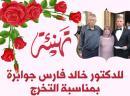 تهنئة للابن الغالي الدكتور خالد فارس جوابرة بمناسبة تخرجه من كلية الطب البشري