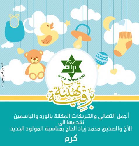 """""""تهنئة إلى الأخ محمد زياد الحاج بمناسبة المولود الجديد """"كرم"""