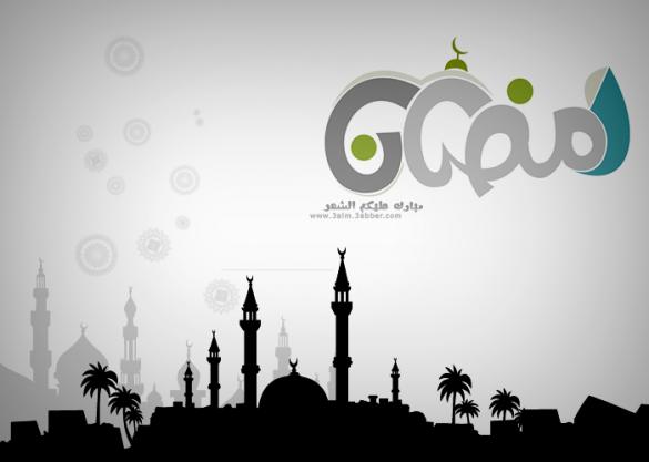 مواعظ رمضانية (3) /  الفريديس
