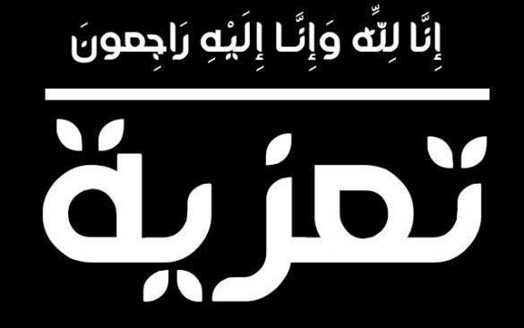 تعزية إلى ذوي المغفور له بإذن الله -  معاذ محمد أبو العردات