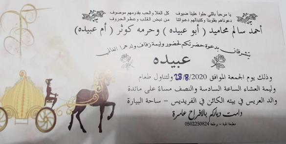 دعوة عامة لحضور وليمة زفاف العريس عبيدة أحمد محاميد
