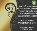 مجلس زخرون يعقوب المحلي: تهنئة بمناسبة عيد الأضحى المبارك